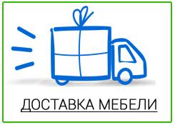 dostavka-mebeli