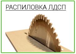 raspilovka-ldsp